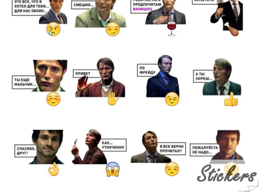 Hannibal Telegram sticker set