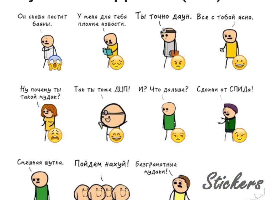 Cyanide&Happiness (Rus) Telegram sticker set