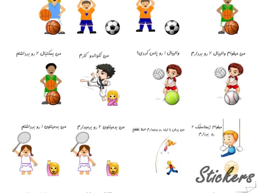 My sport pack Telegram stickers set
